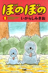 ぼのぼの (1) 電子書籍版