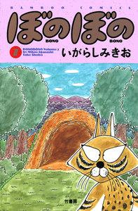 ぼのぼの (7) 電子書籍版