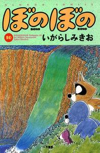 ぼのぼの (10) 電子書籍版