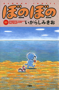 ぼのぼの (13) 電子書籍版