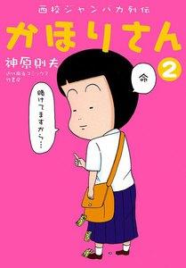 西校ジャンバカ列伝 かほりさん (2) 電子書籍版