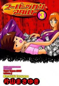 スーパーヅガンアダルト 3巻