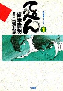 てっぺん (1) 卓上の獣道 電子書籍版