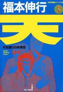 天 (5) 天和通りの快男児 電子書籍版