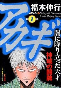 アカギ (1) 神域の闘牌