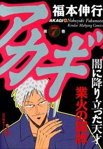 アカギ (7) 業火の闘牌
