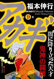 アカギ (9) 鬼神の闘牌