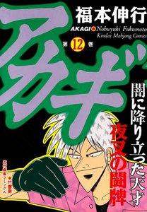 アカギ (12) 夜叉の闘牌 電子書籍版