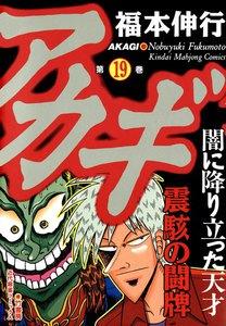 アカギ (19) 震駭の闘牌 電子書籍版