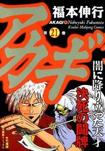 アカギ (21) 決死の闘牌 電子書籍版