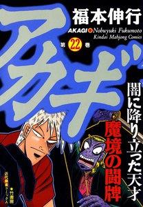 アカギ (22) 魔境の闘牌 電子書籍版