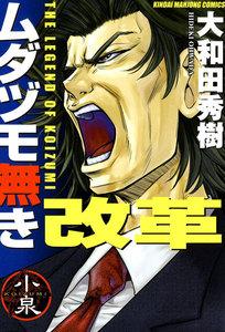 表紙『ムダヅモ無き改革』 - 漫画