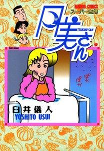 スーパー主婦 月美さん (1) 電子書籍版