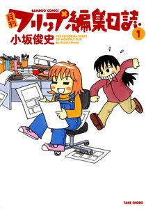 月刊フリップ編集日誌 (1) 電子書籍版