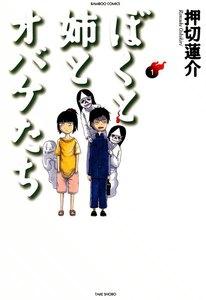 ぼくと姉とオバケたち (1) 電子書籍版