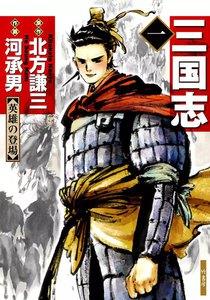 三国志 (1) 英雄の登場