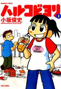ハルコビヨリ (1) 電子書籍版
