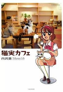 猫実カフェ 電子書籍版