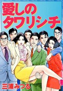 愛しのタワリシチ 電子書籍版
