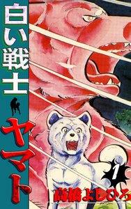白い戦士ヤマト (1) 電子書籍版