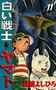 白い戦士ヤマト (11) 電子書籍版