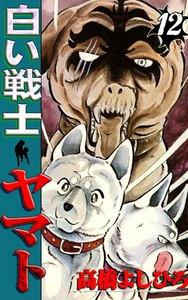 白い戦士ヤマト (12) 電子書籍版