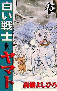 白い戦士ヤマト (15) 電子書籍版
