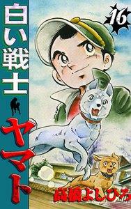 白い戦士ヤマト (16) 電子書籍版