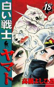 白い戦士ヤマト (18) 電子書籍版