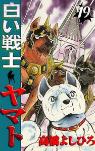 白い戦士ヤマト (19) 電子書籍版