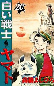 白い戦士ヤマト (20) 電子書籍版