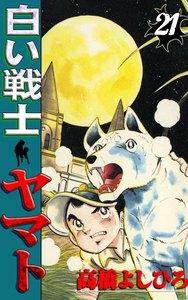 白い戦士ヤマト (21) 電子書籍版