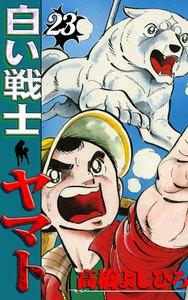 白い戦士ヤマト (23) 電子書籍版