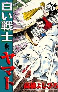 白い戦士ヤマト (26) 電子書籍版