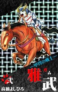 ―甲冑の戦士―雅武 (2) 電子書籍版