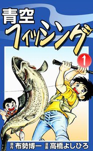 青空フィッシング (1) 電子書籍版