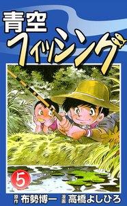 青空フィッシング (5) 電子書籍版