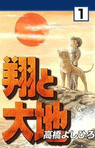 翔と大地 (1) 電子書籍版