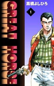 GREAT HORSE (1) 電子書籍版