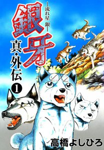 銀牙-流れ星 銀-真・外伝 (1) 電子書籍版