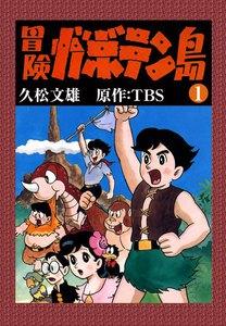 表紙『冒険ガボテン島(全4巻)』 - 漫画