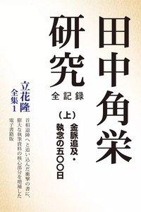 田中角栄研究 全記録 (上) 金脈追及・執念の五〇〇日 電子書籍版