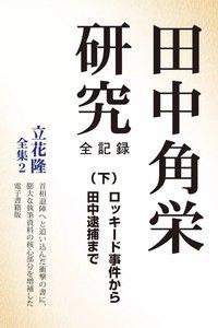田中角栄研究 全記録