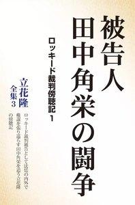 被告人田中角栄の闘争 ロッキード裁判傍聴記 (1)