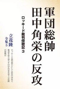 軍団総帥 田中角栄の反攻 ロッキード裁判傍聴記 (3)