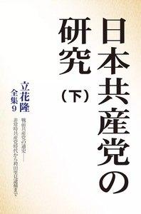 日本共産党の研究 (下) 電子書籍版