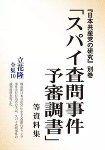 日本共産党の研究別巻 「スパイ査問事件予審調書」等資料集 電子書籍版
