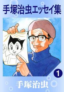 手塚治虫エッセイ集 (1) 電子書籍版