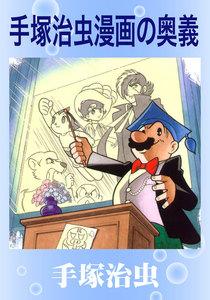 手塚治虫 漫画の奥義 電子書籍版