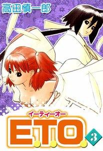 E.T.O. (3) 電子書籍版
